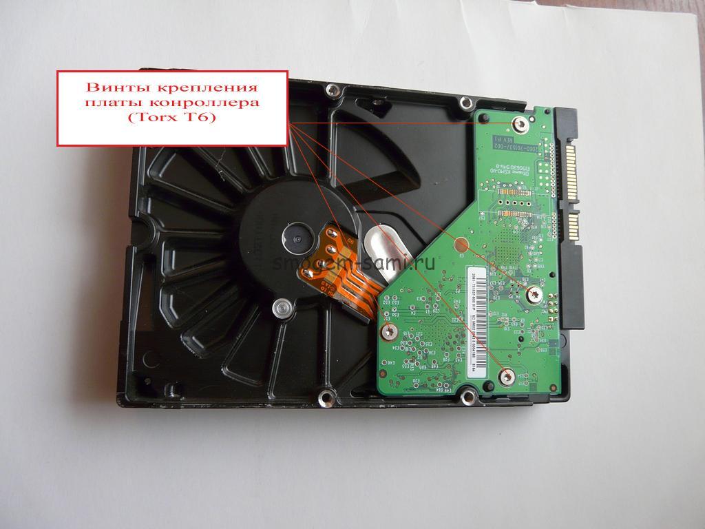 Ремонт жёстких дисков ноутбуков своими руками 673